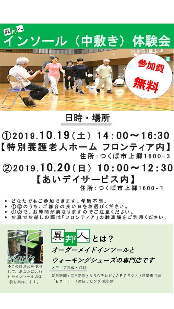 10/19(土),20日(日) インソール体験会