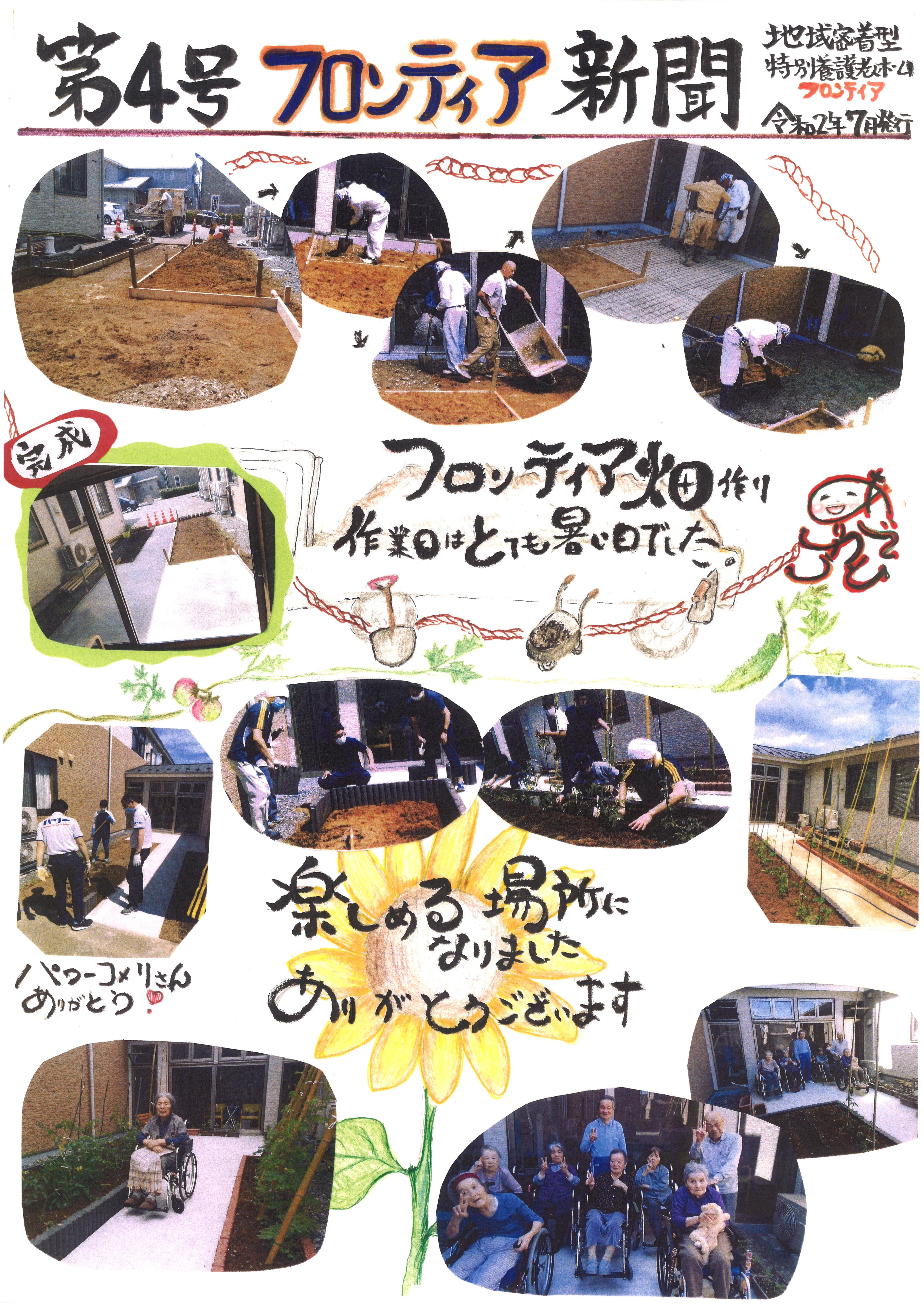 令和2年7月発行 第4号フロンティア新聞 ~中庭菜園完成までの道のり!~