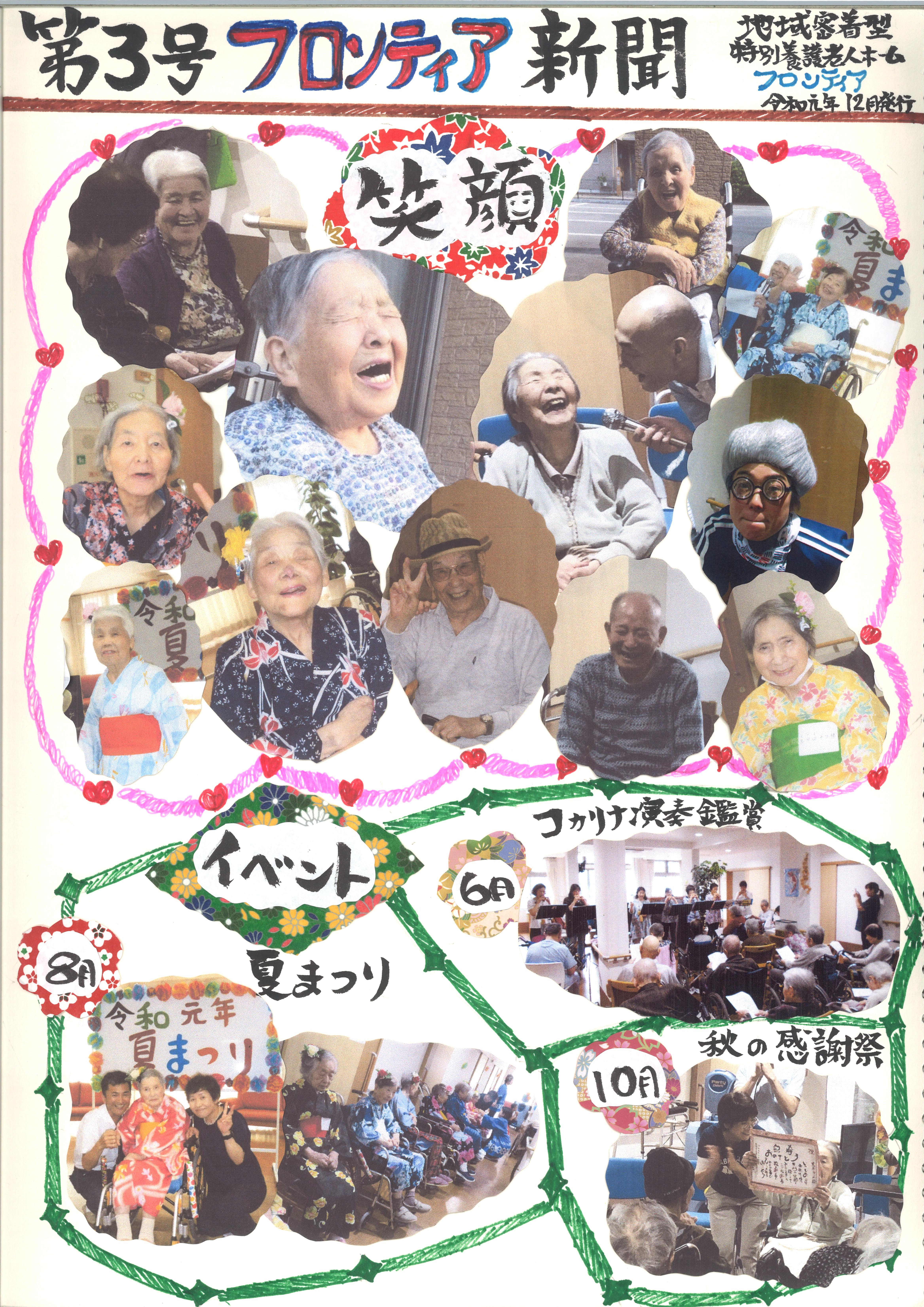令和元年12月発行 第3号フロンティア新聞