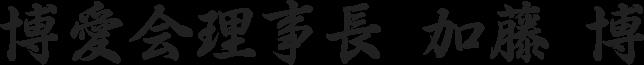 博愛会理事長 加藤博